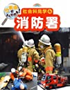 仕事場がよくわかる!社会科見学〈4〉消防署