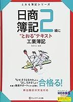 """日商簿記2級に""""とおる""""テキスト 工業簿記 (とおる簿記シリーズ)"""