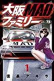 大阪MADファミリー(1) (ヤングチャンピオン・コミックス)