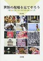 世界の現場を見てやろう: 映像と長文で広げる英語授業のふり巾