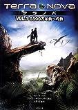 テラノバ Vol(1)  8500万年前への旅 (竹書房文庫)