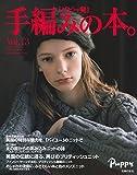 パピー発 手編みの本。Vol.13