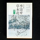 季寄せ‐草木花 (冬) (朝日文庫)