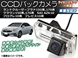 AP CCDバックカメラ ライセンスランプ一体型 トヨタ ランドクルーザープラド 120系,150系 2002年10月~