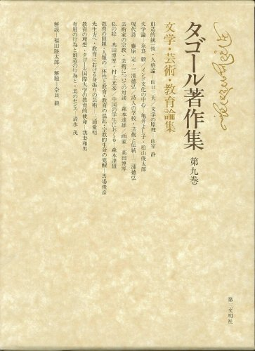 タゴール著作集 (第9巻) 文学・芸術・教育論集