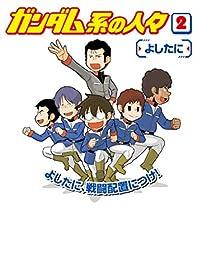 ガンダム系の人々(2) (カドカワデジタルコミックス)