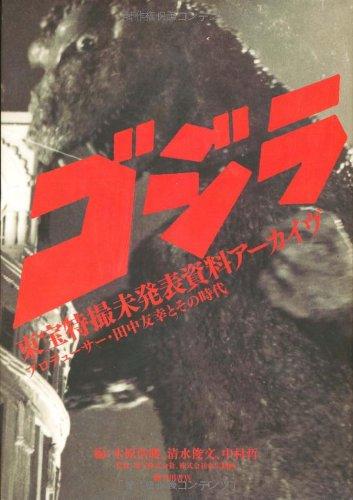 「ゴジラ」東宝特撮未発表資料アーカイヴ     プロデューサー・田中友幸とその時代の詳細を見る