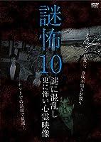 謎怖10 謎に混乱し更に怖い心霊映像 [DVD]