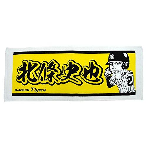 阪神タイガース プレーヤーズネーム フェイスタオル 北條史也 背番号2 2017