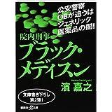 院内刑事 ブラック・メディスン (講談社+α文庫)