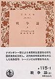戦争論〈上〉 (1968年) (岩波文庫)
