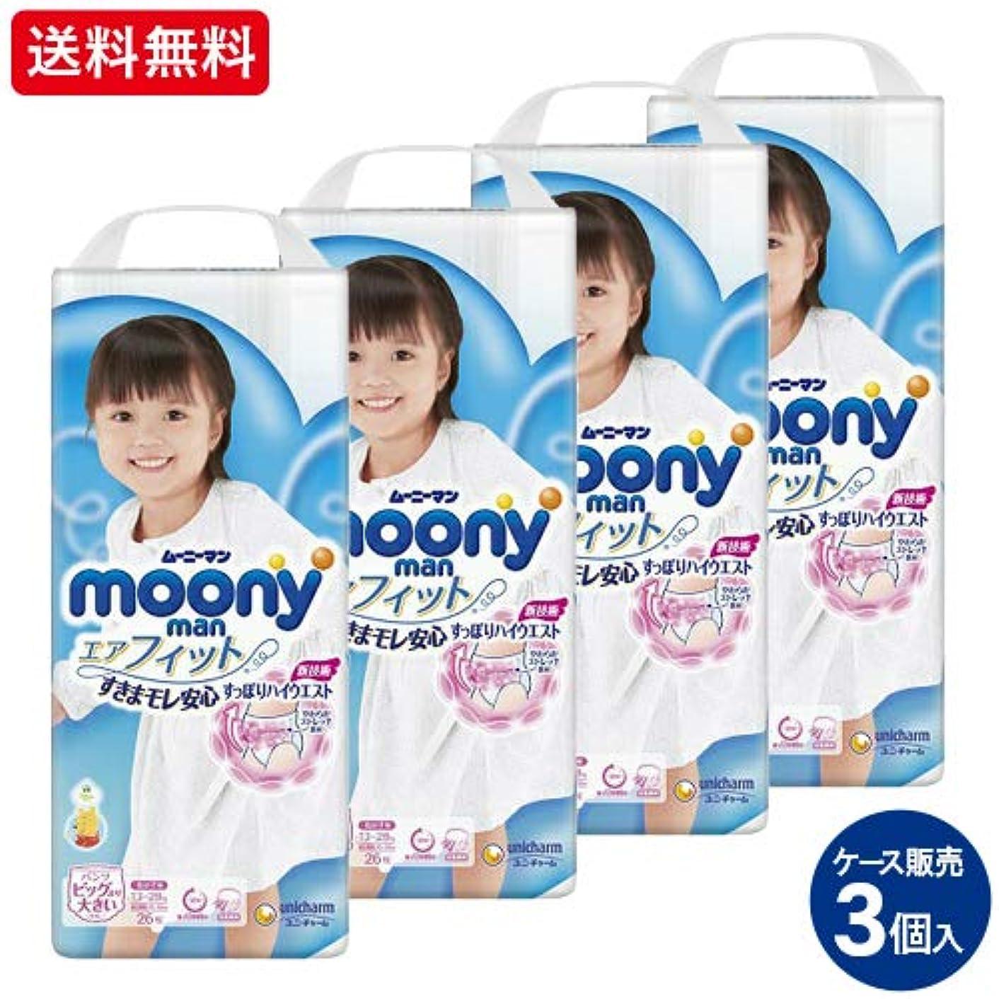 【ケース販売】ムーニーマンエアフィット 女の子ビッグより大きいサイズ大 26枚×3