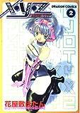 X・Y・Z―仮想空間のパンドラ (2) (ドラゴンコミックス)