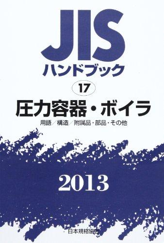 JISハンドブック 圧力容器・ボイラ 2013