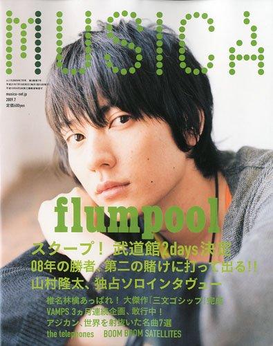 MUSICA (ムジカ) 2009年 07月号 [雑誌]の詳細を見る