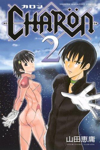 CHARON(2)<完> (講談社コミックス)の詳細を見る