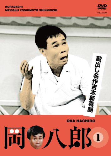 蔵出し名作吉本新喜劇 岡 八郎 1 [DVD]