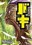 新装版 バキ 15 (少年チャンピオン・コミックス エクストラ)