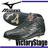 MIZUNO(ミズノ) ビクトリーステージ タキオン MCII 2KW129 野球 スパイク 革底 金具取替え式 (ブラック×ブラック(00), 26.0cm)