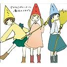魔法のメロディ(初回生産限定盤)(2CD)
