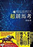 「回収率至上主義で年間プラスを実現する京大式クリニカルパス 超競馬考」のサムネイル画像
