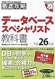 徹底攻略 データベーススペシャリスト教科書 平成26年度 徹底攻略シリーズ