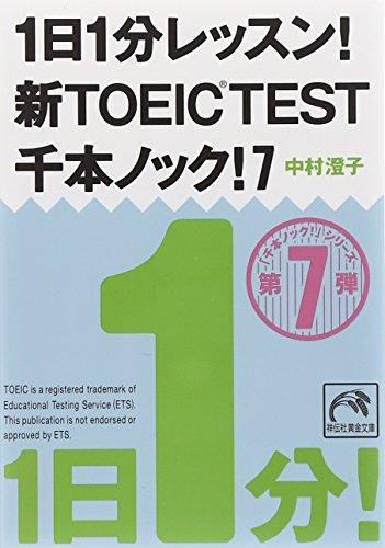 1日1分レッスン! 新TOEIC TEST千本ノック! 7 (祥伝社黄金文庫)の詳細を見る