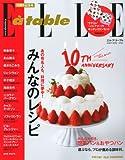 Elle a table (エル・ア・ターブル) 2012年 05月号 [雑誌]