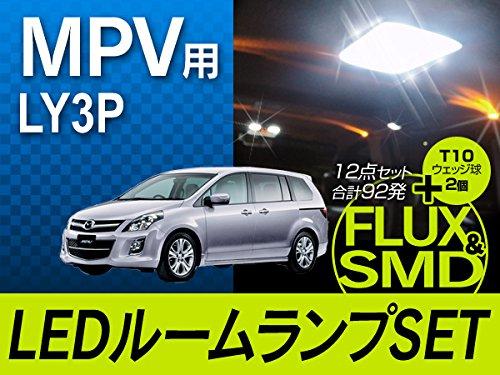 モデル信玄 MPV LY3P用LEDルームランプ+T10 12点計92発