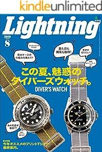 Lightning(ライトニング) 2019年8月号 Vol.304(DIVER'S WATCH この夏、魅惑のダイバーズウォッチ。)[雑誌]