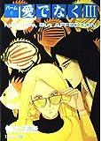 パーム (17) 愛でなく (3) (ウィングス・コミックス)