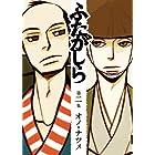 ふたがしら 第2集 (IKKI COMIX)