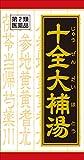 【第2類医薬品】十全大補湯エキス錠クラシエ 180錠