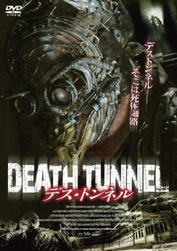 デス・トンネル [DVD]の詳細を見る