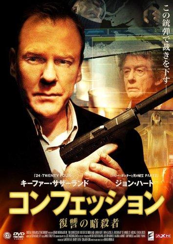 コンフェッション-復讐の暗殺者- [DVD]の詳細を見る