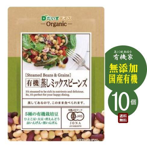 無添加 有機 蒸し ミックスビーンズ 85g×10個★送料無料 宅配便★5種の有機豆の美味しさと栄養がぎゅっとつまった蒸し豆です。ひよこ豆、大豆、青えんどう、赤いんげん、黒いんげんがバランスよくミックスされていて、美味しさはもちろん彩も鮮やかで、お料理を華