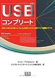 USB 2.0とUSB On-The-Goを含むカスタムUSBデバイス開発のすべて USBコンプリート[第3版]