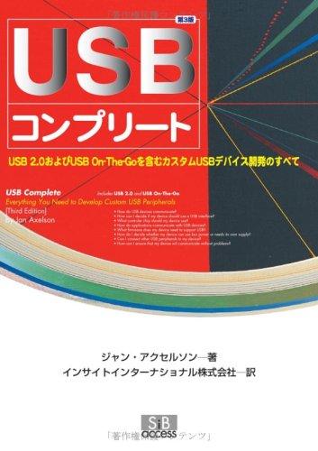 USB 2.0とUSB On-The-Goを含むカスタムUSBデバイス開発のすべて USBコンプリート[第3版]の詳細を見る