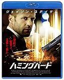 """ハミングバード""""スペシャル・プライス""""[Blu-ray/ブルーレイ]"""