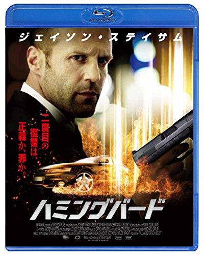 ハミングバード スペシャル・プライス [Blu-ray]