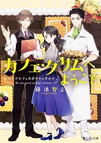 カフェ・グリムへようこそ シンデレラとカボチャのタルト (富士見L文庫)の詳細を見る
