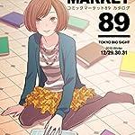 コミックマーケット 89 カタログ