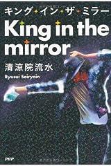 キング・イン・ザ・ミラー Kindle版