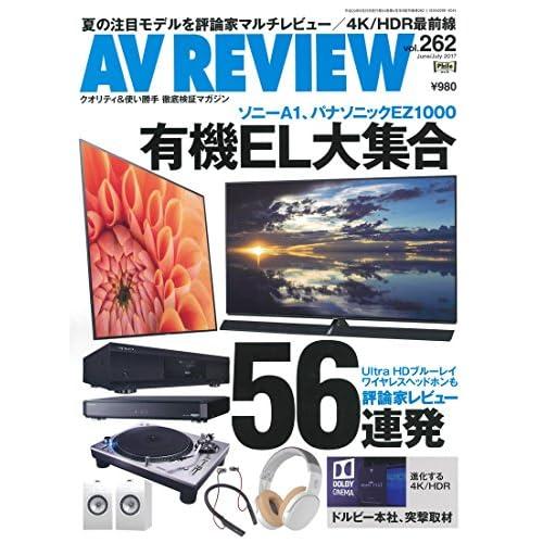 AV REVIEW Vol.262 2017年6/7月号