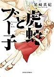 虎蛇とブー子 : 1 (ジュールコミックス)