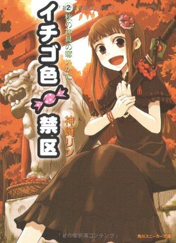 イチゴ色禁区〈2〉秋の神具の奪いかた (角川スニーカー文庫)の詳細を見る