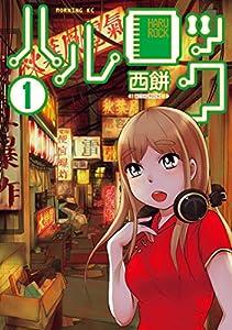 ハルロック(1) (モーニングコミックス)