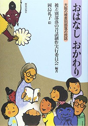 おはなし おかわり: 大阪の被差別部落の民話