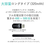 Raijin 電子タバコ 互換 バッテリー USB充電器付き 大容量