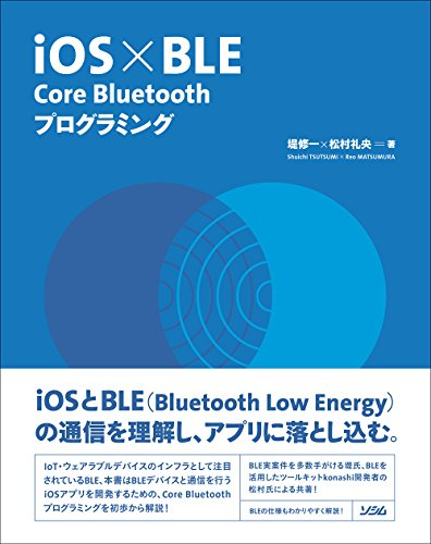 iOS×BLE Core Bluetoothプログラミングの詳細を見る